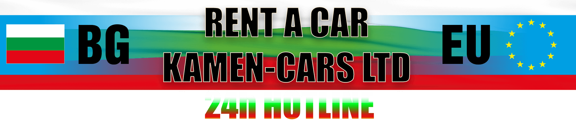 Автомобили под наем, Rent a car Kamen-Cars Ltd